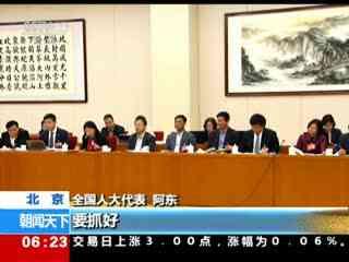 聚焦两会:人大代表审议政府工作报告