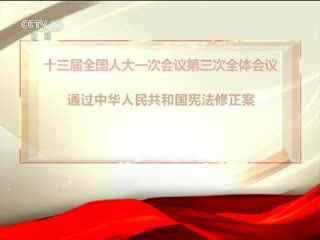 十三届全国人大一次会议第三次全体会议通过中华人民共和国宪法修正案