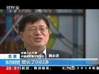 专访全国人大代表韩永进 现在是读书最好的时代