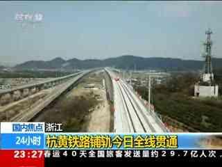 浙江:杭黄铁路铺轨全线贯通