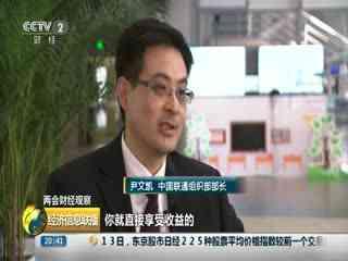 """中国联通混改半年 部门和人员""""精简瘦身"""""""