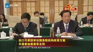 浙江代表团审议国务院机构改革方案 车俊参加袁家军主持
