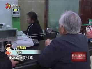 阿六头说新闻(03月16日)