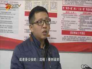 反腐前线_20180318_杭州监察体制改革:从摸石过河 到利剑磨亮