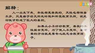 嘟拉三字经  第1集