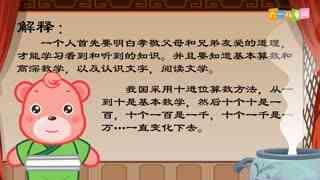 嘟拉三字经  第6集