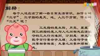 嘟拉三字经  第7集