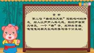 嘟拉学古诗 第7集