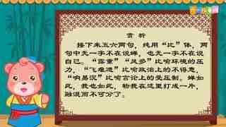 嘟拉学古诗 第8集