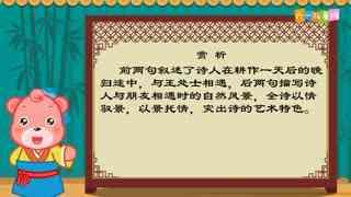 嘟拉学古诗 第2集