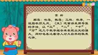 嘟拉学古诗 第9集
