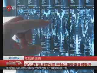 """新闻眼_20180320_""""特效药""""诈骗团伙覆灭记"""