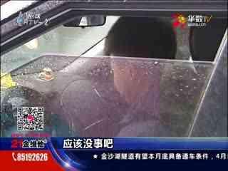 明珠新闻_20180320_明珠新闻(03月20日)