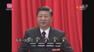深视新闻_20180320_深视新闻(03月20日)