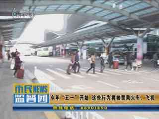 市民监督团_20180320_浙江省造血干细胞捐献 突破400例