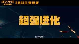 """《环太平洋:雷霆再起》 """"超燃大战""""预告"""
