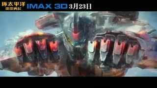 《环太平洋:雷霆再起》 IMAX全长预告
