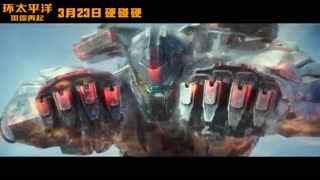 《环太平洋:雷霆再起》 中文终极预告