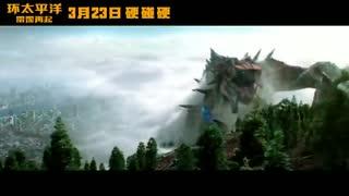 《环太平洋:雷霆再起》 机甲尬舞视频