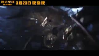 《环太平洋:雷霆再起》 中文IMAX版预告片