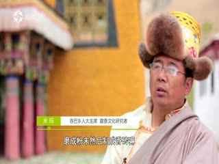文明中华行_20180324_遇见 天堂尼木之藏香迷醉