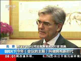 聚焦新时代 国际人士看好中国