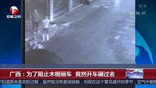 广西:为了阻止木棍砸车 竟然开车碾过去