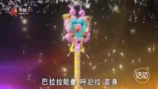 活范_20180404_回忆杀!90后最爱的动画片不是《巴拉拉小魔仙》