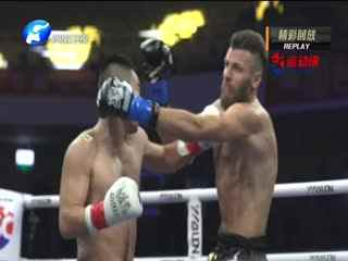 【武林风】69公斤级 杨茁VS亚力克斯