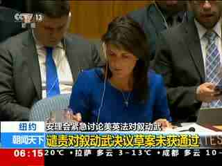 安理会紧急讨论美英法对叙动武:谴责对叙动武决议草案未获通过