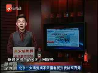 北京三大运营商不限量套餐资费降至百元