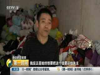 重庆:废旧衣物藏巨款 好心人微信寻失主