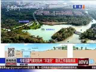 """2018年汛期气候对杭州""""不友好"""" 防汛工作面临挑战"""