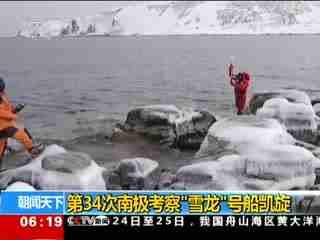 """第34次南极考察""""雪龙""""号船凯旋"""