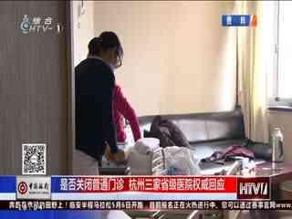 杭州新闻60分_20180422_杭州新闻60分(04月22日)