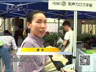 阳光午餐_20180424_杭州市青少年文明礼仪接力棒系列活动启动