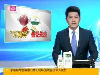 正午30分_20180424_习近平对中国游客在朝鲜发生重大交通事故作出重要指示