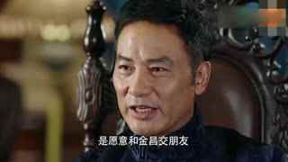 《魔都风云》萧海昇为姜司令送上厚礼