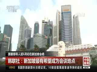 美朝领导人或6月初在新加坡会晤