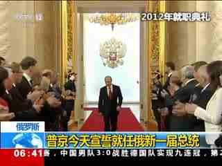 普京5月7日宣誓就任俄新一届总统