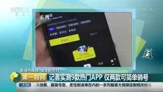 手机应用程序为何注销比申请难?