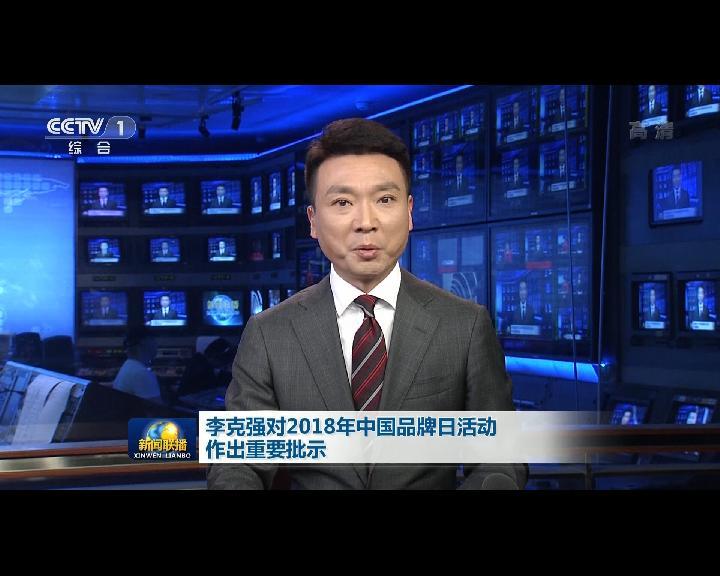 李克强对2018年中国品牌日活动作出重要批示