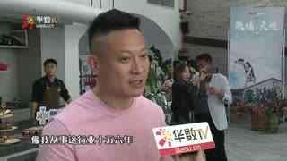 【白篷展】赛事总监宁蔚:千万不要给兵哥惹事!