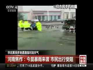 华北黄淮多地遭遇强对流天气