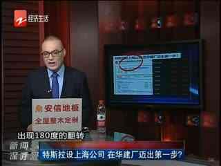 特斯拉设上海公司 在华建厂迈出第一步?