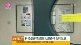 科技部多项措施 力挺香港创科发展