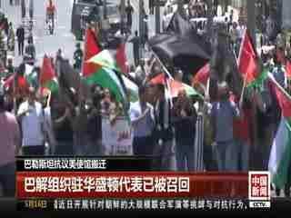 巴勒斯坦抗议美使馆搬迁