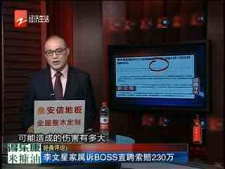 李文星家属诉BOSS直聘索赔230万