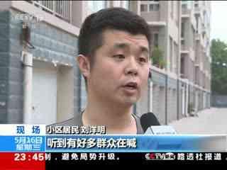 山东:男童从五楼坠落 热心市民合力营救