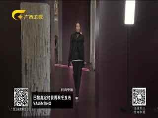 时尚中国_20180519_时尚中国(05月19日)